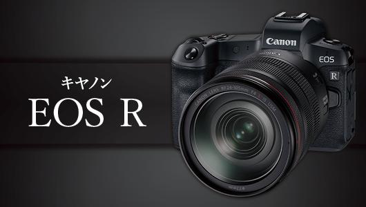 カメラ界のビッグトレンド「フルサイズミラーレス」にガジェ通も熱視線!! キヤノン渾身の「EOS R」を実際に使ってみた