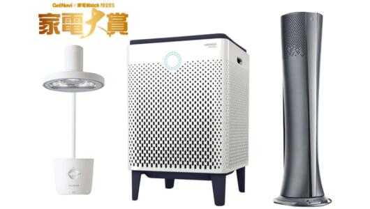 【家電大賞2018】今年一番の家電は何だ? 空気清浄機・暖房機&扇風機・照明のトレンドを振り返る