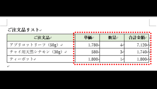【ワード】表の列幅をキレイに調整するには? 実は「自動調整」機能で簡単に揃えられる!