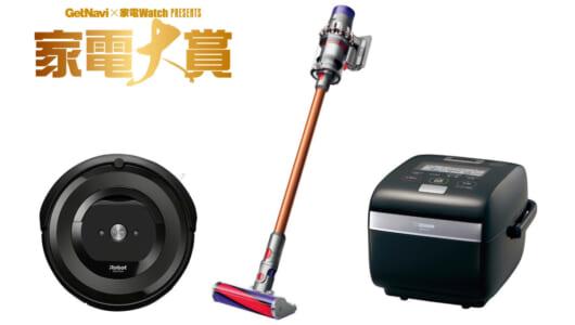 【家電大賞2018】今年一番の家電は何だ? 掃除機・ロボット掃除機・炊飯器のトレンドを振り返る