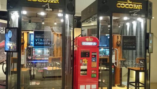 「電話ボックス型カラオケ」に注目! 2019年、日本にやってくる「台湾発」はコレとコレ