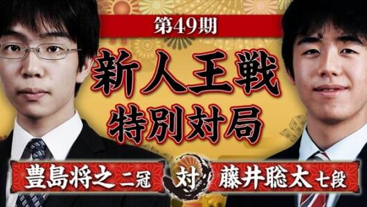 藤井聡太七段が豊島将之二冠に挑む!「新人王特別対局」AbemaTVで1・1放送