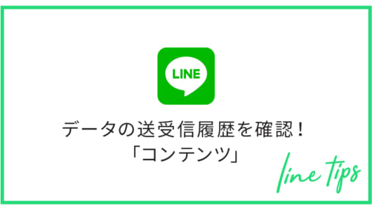 【iPhone】LINEトークにアップしたリンクがすぐに見つかる!LINEコンテンツ機能が追加