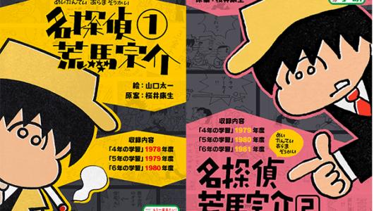 名探偵・荒馬宗介が「もう一度見たい! あのころの学研」シリーズでついに復活!!