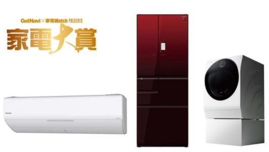 【家電大賞2018】今年一番の家電は何だ? 冷蔵庫・洗濯機・エアコンのトレンドを振り返る