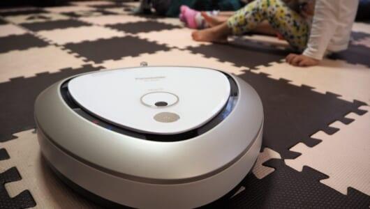 3児の母ライターがロボット掃除機初体験!「もう手放せない…」と虜にしたパナソニック「ルーロ」の威力