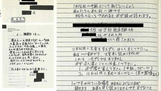 【ムー昭和オカルト回顧録】「不幸の手紙」のはじまり