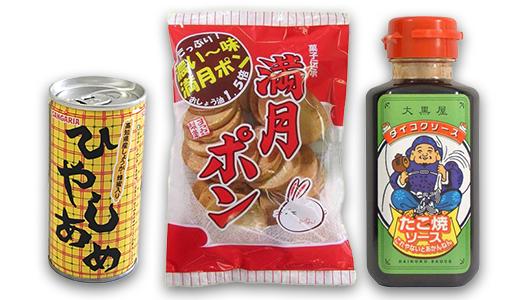 大阪ご当地グルメ3選――懐かしの味から定番のアレまでを超厳選!