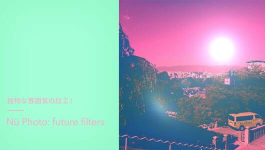 中二病!?少し不気味な写真加工が出来るアプリ!【Nü Photo: future filters】