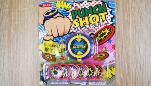 アメコミ風な時計型おもちゃ! ブレードがビュンビュン飛び出すダイソーの「パンチショット」