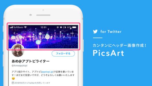 【Twitterの小ワザ】ヘッダー画像の作り方は『PicsArt』で簡単に