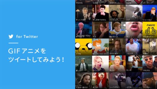 TwitterでGIFアニメに挑戦! 公式のGIFアニメは使い所が不明だけど使ってみよう