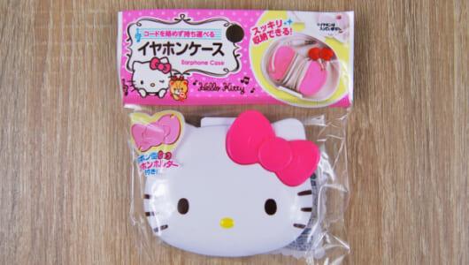 今度のキティちゃんは便利品に大変身!? キュートなデザインのダイソー「イヤホンケース」