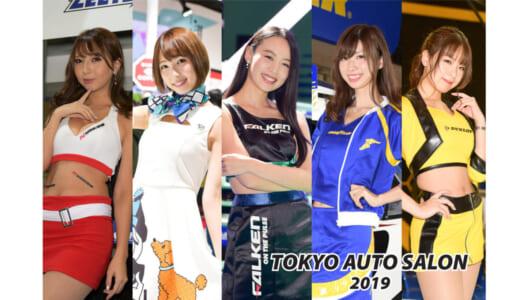 【写真130枚超!】コンパニオンで振り返る東京オートサロン2019
