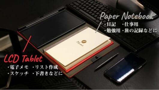 """まさに""""メモ魔""""のためのタブレット! 「デジタル」と「アナログ」の両方で手書きできる次世代ノートブック「MemoNote」"""