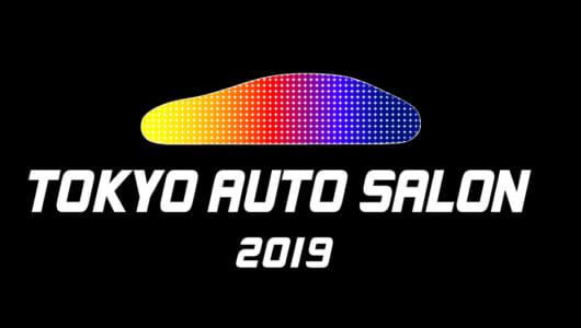 明日から東京オートサロン2019。編集部的に気になっている3台を選んでみた