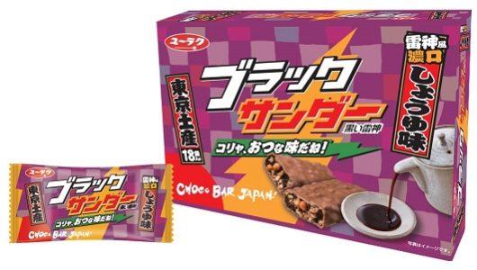 レア商品がいっぱい! ブラックサンダー初の「おみやげ専門店」が東京駅に本日オープン