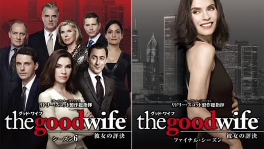常盤貴子主演ドラマの原作『グッド・ワイフ 彼女の評決』全シーズンDVDついにコンプリート