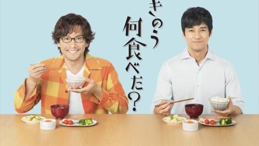 西島秀俊&内野聖陽で『きのう何食べた?』ドラマ化!男性カップルの日々の食卓を描く