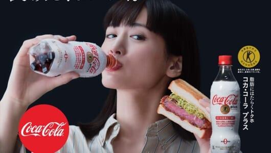 綾瀬はるかが豪快に食べる!飲む!「コカ・コーラ プラス」新CMが放送開始
