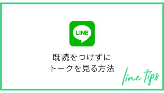 【LINEの小ワザ】とってもカンタン!LINEで既読をつけない方法を厳選してご紹介◎