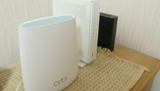 Wi-Fiの中継機は本当に意味があるのか? メッシュWi-Fi対応ルーター「Orbi Micro」を試した結果…