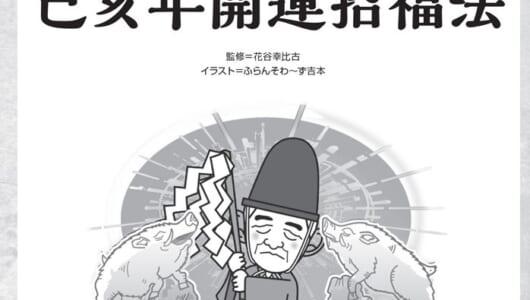 【ムー的2019年占い】鶴見神社・花谷幸比古宮司が指南! 己亥年開運法