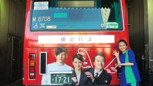 岡田結実、主演ドラマ『私のおじさん』ラッピングバスをPR「楽しい気分を味わって」