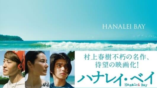 吉田羊×佐野玲於×村上虹郎「ハナレイ・ベイ」BD・DVD特典映像の一部&ジャケット公開
