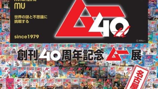 【ムー40年】「創刊40周年記念 ムー展」が名古屋に進出! 天下取りへの一歩か!?