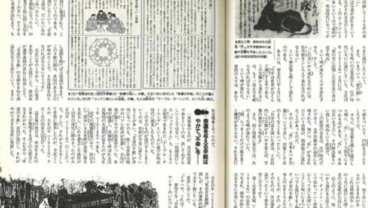 【ムー昭和オカルト回顧録】「不幸」の起源となった「幸運の手紙」