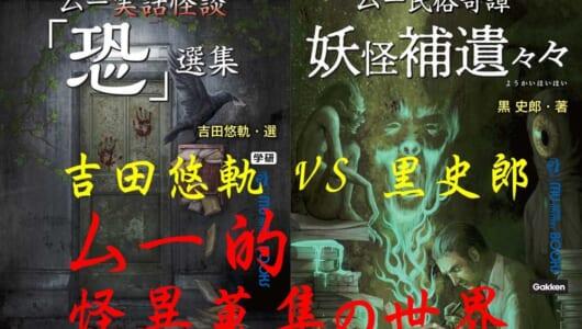 【ムーイベント情報】『妖怪補遺々々』発売記念トークイベント「ムー的・怪異蒐集の世界」開催 2/17@本屋B&B
