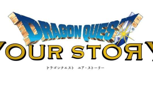 日本を代表する国民的RPG「ドラゴンクエスト」初のフル3DCGアニメーション映画化決定