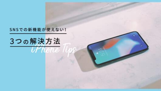 【iPhone】SNSアプリの新機能が使えない場合、まずやってみるべき3つの対処法