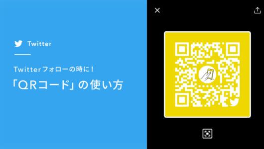 【Twitter】TwitterフォローはQRコードが便利。Twitter「QRコード」の使い方を確認!