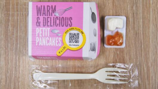 【テイクアウトめし】リンゴソースにハマる人続出!? 甘酸っぱい香りを楽しめるマクドナルド「プチパンケーキ」