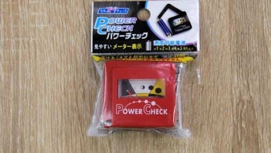 便利すぎる! 乾電池の残量が瞬時にわかるセリアの「パワーチェック」