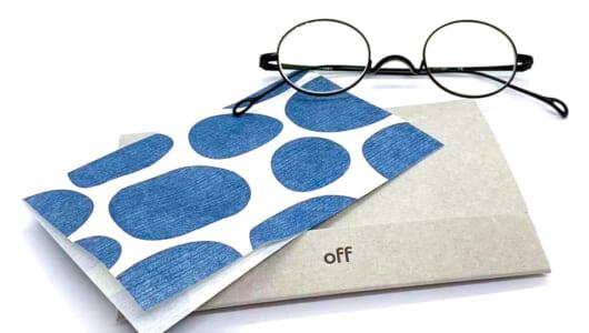 和紙と活版印刷とデザインが三位一体。懐紙のメガネクリーナーが優秀だった!