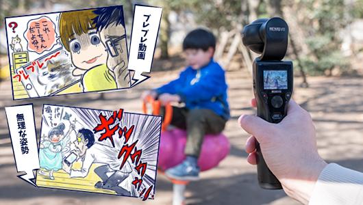 """共感必至の""""撮影あるある""""が解決!? ジンバル搭載4Kカメラ「REMOVU K1」で家族の思い出を手軽に記録!"""