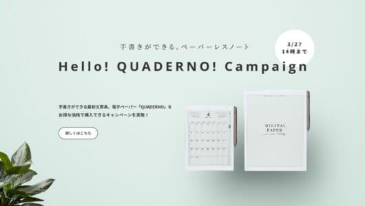 話題の電子ペーパー「QUADERNO(クアデルノ)」が超安! 無限にメモできる「最強ノート」を今こそ手に!