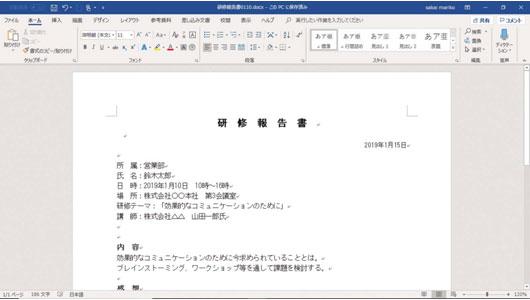 Microsoft Office「非搭載モデル」を仕事で使う3つの方法