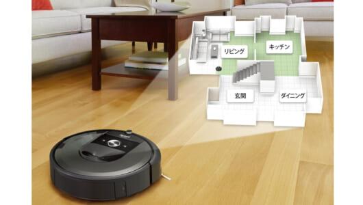 今度の最上位ルンバは「いつ、どの部屋を掃除するか」指定できる! 新登場「i7」革新ポイントをチェック