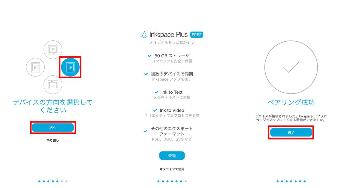 ↑「Inkspace Plus」は無料で使える50GBのストレージや、共有・編集が手軽にできるので「登録」して使うのがおすすめです