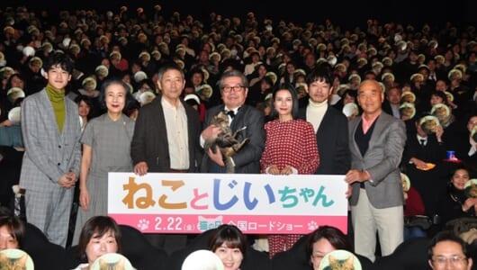 主演猫ベーコンの千両役者ぶりに大盛り上がり!映画「ねことじいちゃん」完成披露