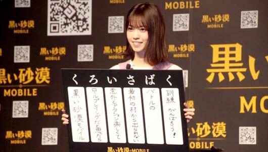 元乃木坂46・西野七瀬、キュートにガッツポーズ
