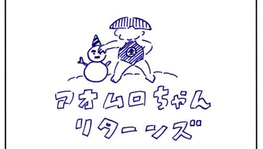 連載漫画「あおむろちゃん リターンズ」Vol.28「水栓」