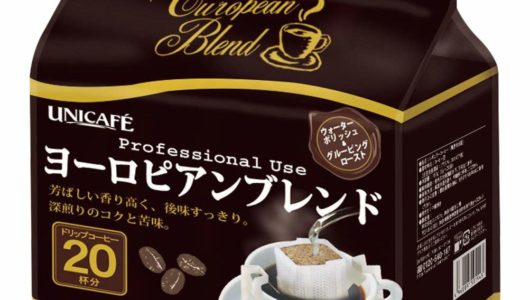 「手軽に、でも本格的に」なコーヒー派にオススメしたい「大容量ドリップバッグコーヒー」の薦め