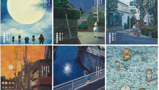 「映画ドラえもん」最新作、のび太と仲間たちの決意の瞬間を描いたムーンビジュアルが公開!