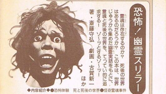 【ムー昭和オカルト回顧録】人間を殺人鬼に変える「悪魔の風」?