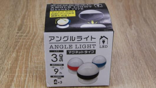 チップ型LEDで明るさ抜群! 間接照明に最適なセリアの「アングルライト」